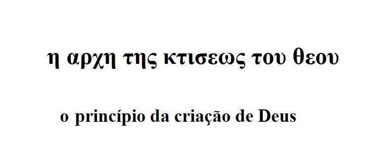 Revelação 314 Princípio Grego Arkhe Significa Principiador
