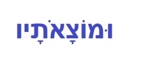 motsa`otav hebrew Micah 5