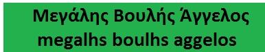 megalhs-boulhs-aggelos